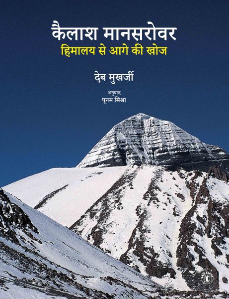 कैलाश मानसरोवर: हिमालय से आगे की खोज