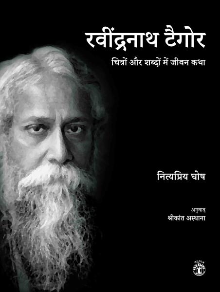 रवींद्रनाथ टैगोर: चित्रों और शब्दों में जीवन कथा