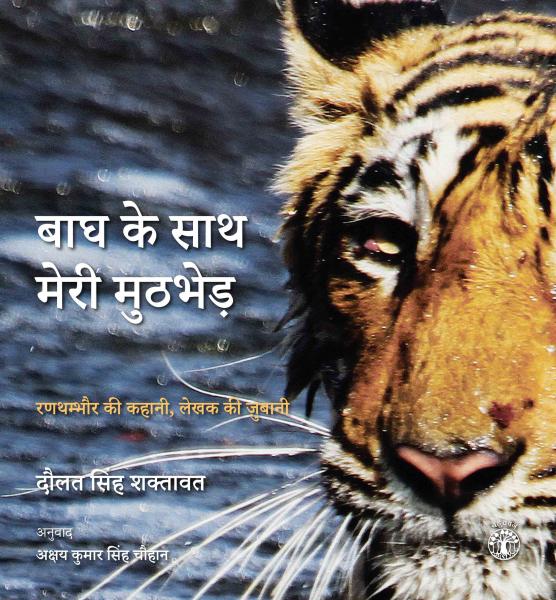 बाघ के साथ मेरी मुठभेड़: रणथम्भौर की कहानी, लेखक की ज़ुबानी