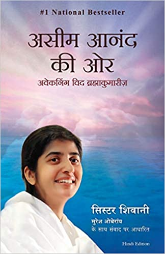 Aseem Anand ki Aur (Hindi)