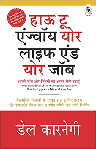 How To Enjoy Your Life and Your Job (Hindi)