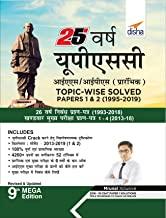 25 VARSH UPSC IAS/ IPS PRARAMBHIK TOPIC-WISE SOLVED PAPERS 1 & 2 (1995