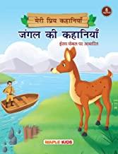 Meri Priya Kahaniyan - Jungle Ki Kahaniyan...Aesop Fables Par Adharit