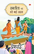 Ramleela evam Bade Bhai Sahab