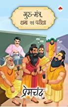 Guru-Mantra, Kshama evam Pariksha