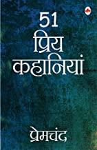 51 PRIYA KAHANIYAN - PREMCHAND (HINDI)