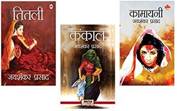 JAISHANKAR PRASAD (SET OF 3 BOOKS) - KANKAL, TITLI AND KAMAYANI