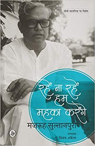 Rahen Na Rahen Hum Mahka Karenge     (Pb)