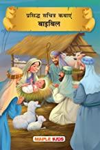 Prasiddh Sachitra Kathayan Bible