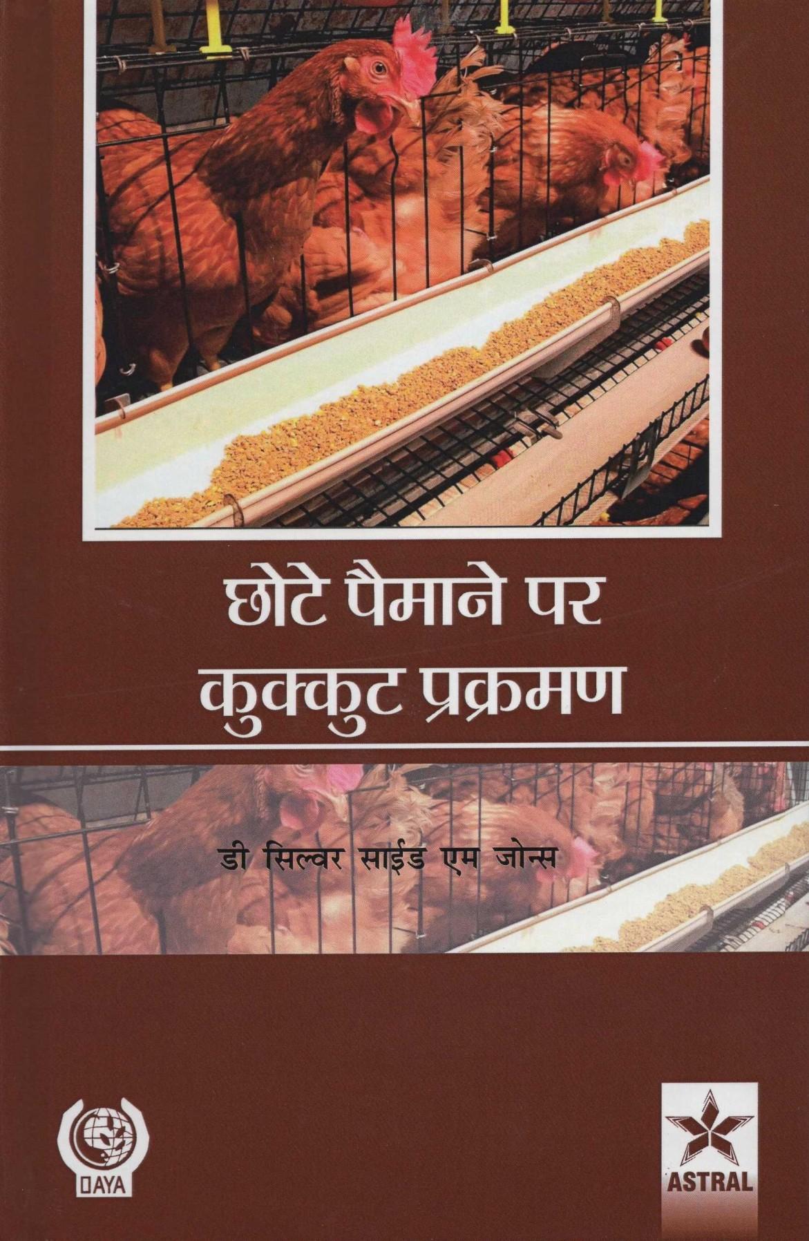Chhote Pemane Par Kukut Prakraman (Hindi)