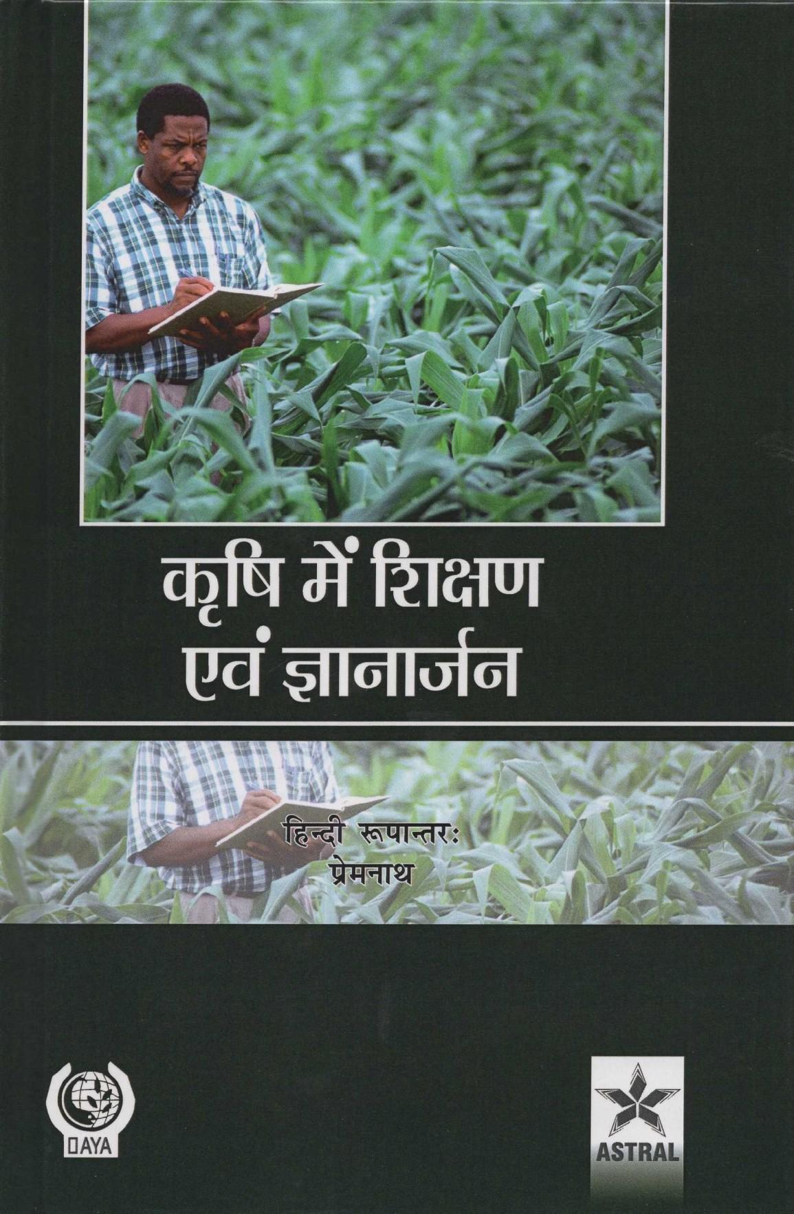 Krishi me Shikshan Evam Gyanarjan (Hindi)