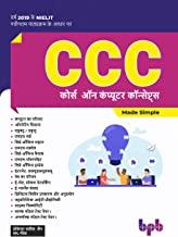CCC: कोर्स  ऑन कंप्यूटर कॉन्सेप्ट्स MADE SIMPLE