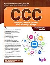 CCC: कोर्स  ऑन कंप्यूटर कॉन्सेप्ट्स मेड सिंपल