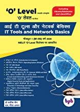 आई टी टूल्स और नेटवर्क बेसिक्स
