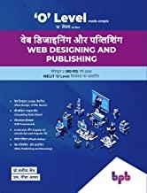 वेब डिजाइनिंग और पब्लिशिंग