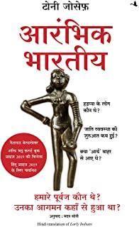 AARAMBHIK BHARITYA: HAMARE PURVAJ KAUN THEY? UNKA AAGMAN KAHAN SE HUA THA? (HINDI)