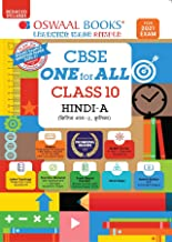 Oswaal CBSE One for All, Hindi A, Class 10 (Reduced Syllabus) (For 2021 Exam)