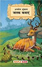 Anmol Shrankhla Jatak Kathayan