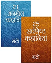 Manto (Set of 2 Books) - 21 Anmol Kahaniyaa and 25 Sarvshreshth Kahaniyaa (Hindi)