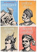 Indian Kings and Queens Biographies (Hindi) - Maharana Pratap, Prithviraj Chauhan, Lakshmi Bai, Shivaji - Jeevan Parichay