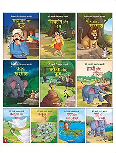 My First Panchatantra Moral Stories (Set of 10 Books) (Hindi) - Kachhuaa Aur Hans, Bandar Aur Magarmachchh, Hathhi Aur Gaureiya, Chuhe Ki Mitrata, Kabutar Aur Chuhe, Mitrasen Aur Thhag,