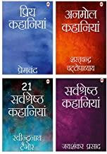 Best of Hindi Literature (Set of 4 books) - Premchand, Jaishankar Prasad, Sarat Chandra, Rabindranath Tagore