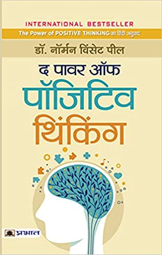 THE POWER OF POSITIVE THINKING - HINDI