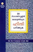 LEARN HINDI IN 30 DAYS THROUGH MALAYALAM