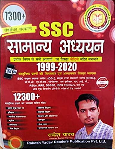 GENERAL-STUDIES (GS 7300+)